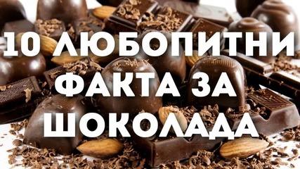 10 любопитни факта за шоколада