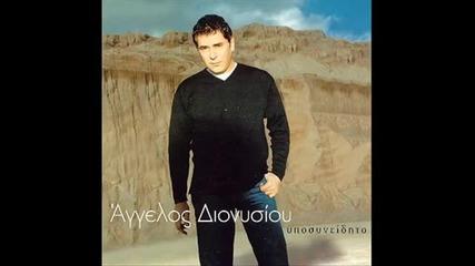 Aggelos Dionysiou - Yposyneidito