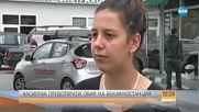Касиерка предотврати обир на бензиностанция в Симеоновград
