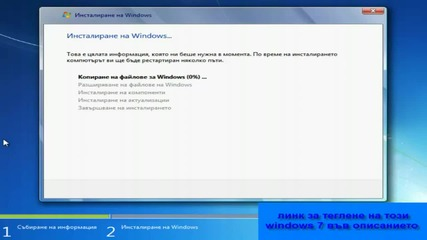Windows 7 инсталиране и линк за изтегляне