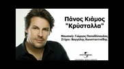 Превод- 2012- Panos Kiamos - Krustalla (no Spot) (new Song 2012)