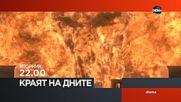 """""""Краят на дните"""" на 16 октомври по DIEMA"""