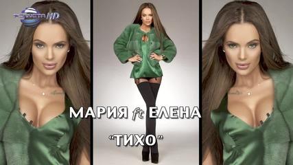 Мария ft. Елена - Тихо 2015 Hit By-djoktay