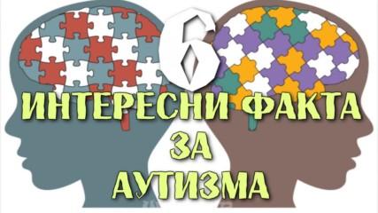 6 Интересни Факта за Аутизма