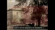 Филм За Изгубената Империя Атлантида Част 2 Бг Субтитри