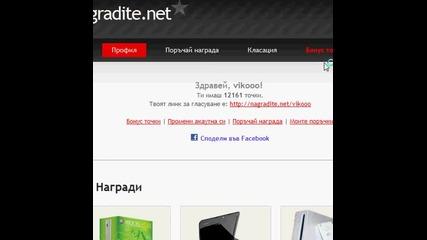 nagradite.net hack 100% raboti :)