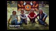 Щурците - Автостоп (1979)
