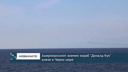 """Американският военен кораб """"Доналд Кук"""" влезе в Черно море"""