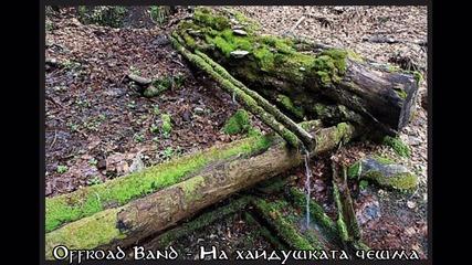 Offroad Band - На хайдушката чешма