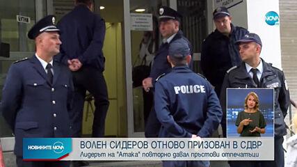 Сидеров отново беше призован в СДВР