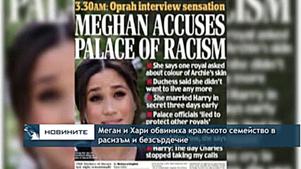 Меган и Хари обвиниха кралското семейство в расизъм и безсърдечие