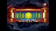Xiaolin Showdown / Шаолински двубой Епизод 3 Бг аудио
