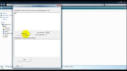 Как да направим текст от емотикони за Skype