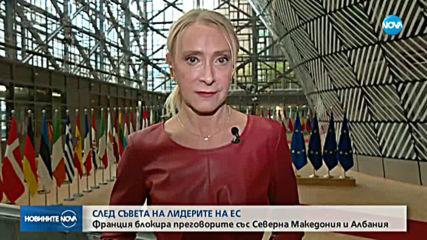 Европа замрази старта на преговорите със Северна Македония и Албания