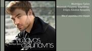 Гръцко 2011 Giorgos Sabanis - Mystirio Treno - Мистериозният влак (new Song) Превод