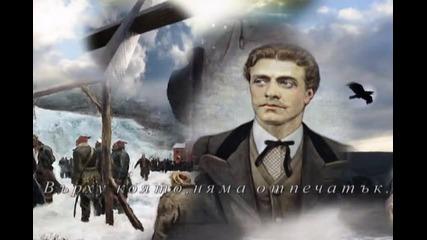 Завръщането на Васил Левски