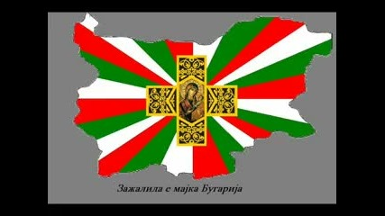 Зажaлила Майка - За Македония
