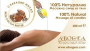 100% Натурална Масажна Свещ Abogea - 100 Natural massage candle Abogea