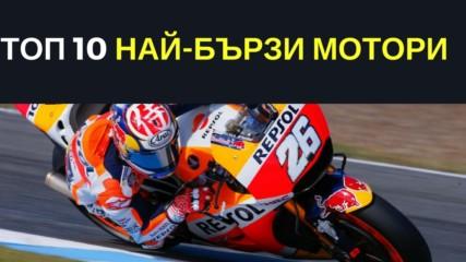 Топ 10 най-бързи мотори