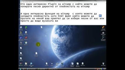 Plug - In За Winamp
