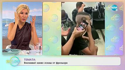"""Радостин Кирязов: Време за пица - """"На кафе"""" (30.07.2020)"""