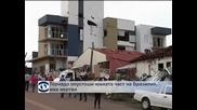 Торнадо опустоши южната част на Бразилия, има жертви