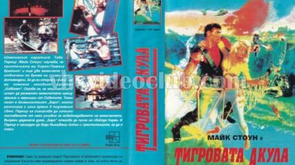 Тигрова кула (синхронен екип, дублаж на видеокасета от Брайт Айдиас, 1990 г.) (запис)