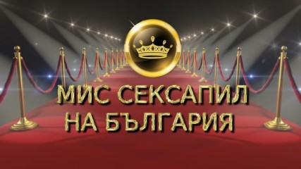 """Мис Сексапил на България"" - клуб ""TOP STARS"" Смолян"
