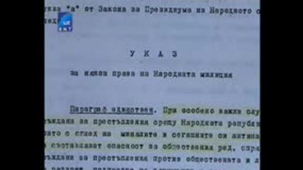 Присъдата - филм за комунистическите концлагери в България