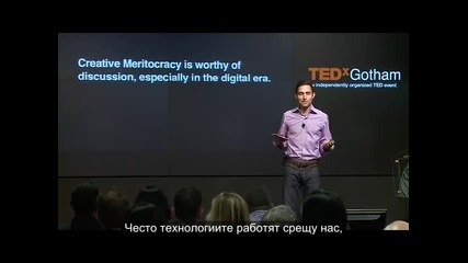 Ted Talks: Креативната меритокрация