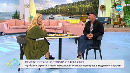 """""""На кафе"""" с Христо Петков (16.04.2021)"""