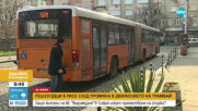 Пешеходци в риск след промяна на движението на трамвай в София
