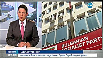 Инициативен комитет издига ген. Румен Радев за президент?