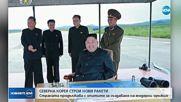 """Уошингтън поуст"": Северна Корея строи нови ракети"