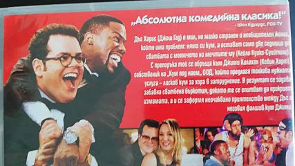 Българското Dvd издание на Кум под наем (2015) Хоум Ентъртеймънт 2015