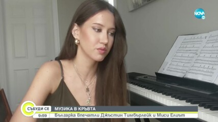 МУЗИКА В КРЪВТА: Българка впечатли Джъстин Тимбърлейк и Миси Елиът