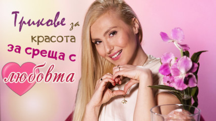 МАЛКИ ТАЙНИ за ГОЛЕМИ МОМЕНТИ - Свети Валентин