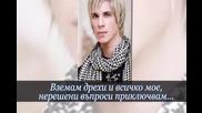 * Превод * Балада * Nikos Oikonomopoulos (секунди ще остана))