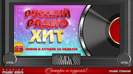 Русский Радио Хит 2020! Новые И Лучшие Песни За Неделю! Музыкальный Хит-парад ! 28-я Неделя.