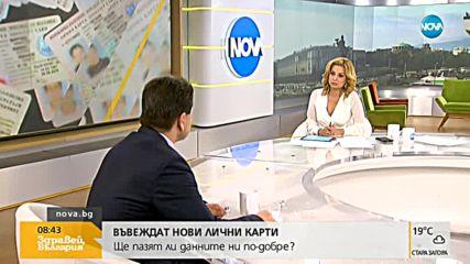 Красимир Ципов: Няма опасност от създаване на фалшиви лични документи