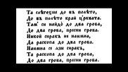 Народне Песме Македонски Бугара - Веркович, Стефан част 2