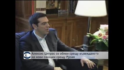 Новото гръцко правителство е против още санкции срещу Русия