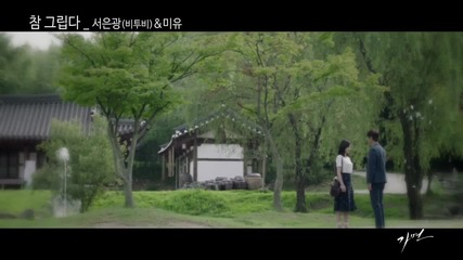 [mv] Seo Eunkwang (btob), Miyu - I miss you ( Mask Ost )