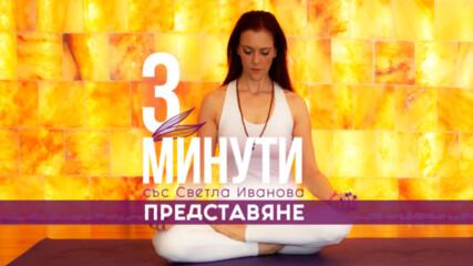 3 минути със Светла Иванова - представяне