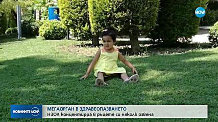 ТОТАЛНА РЕФОРМА: Закриват Фонда за лечение на деца и Агенцията по трансплантации
