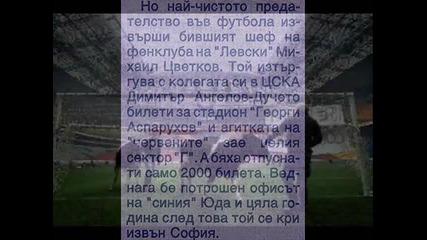това е цска най-великия отбор на България