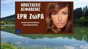 Apostaseis Asfaleias - Eri Zora
