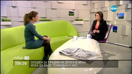 Осъден за наркотрафик пред Миролюба Бенатова: Няма късмет в този живот