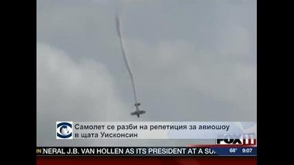 Спортен самолет се разби на авиошоу в Уисконсин