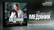 Владислав Медяник - Если ты от меня вдали